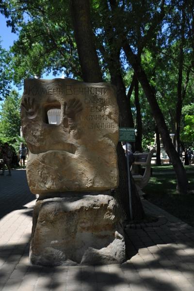 Камень вечности в Старом парке