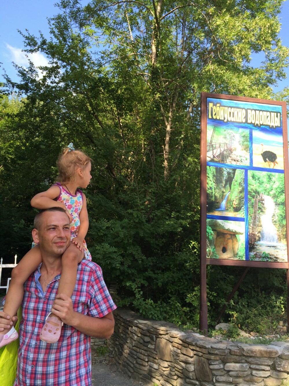 Рекламный стенд в начале пути к Гебиусским водопадам