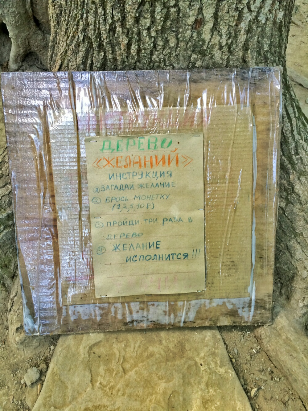 Инструкция по использованию дерева Желаний