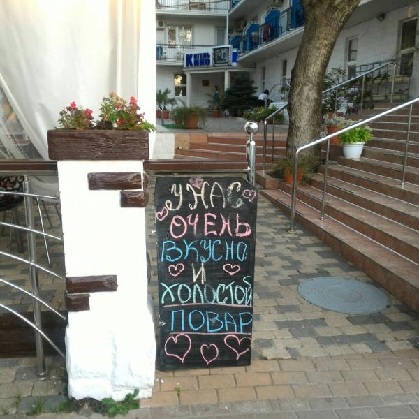 Реклама у кафе в Геленджике