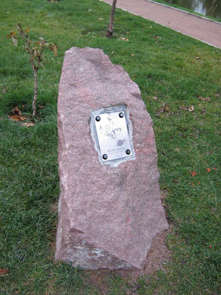 Памятный камень имени Алисы Селезнёвой
