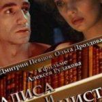 «Алиса и Букинист» — фильм Алексея Рудакова