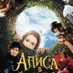 «Алиса в стране чудес» — мини-сериал 2009 года