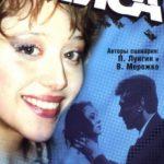 «Лиса Алиса» — криминальная мелодрамма 2001 года
