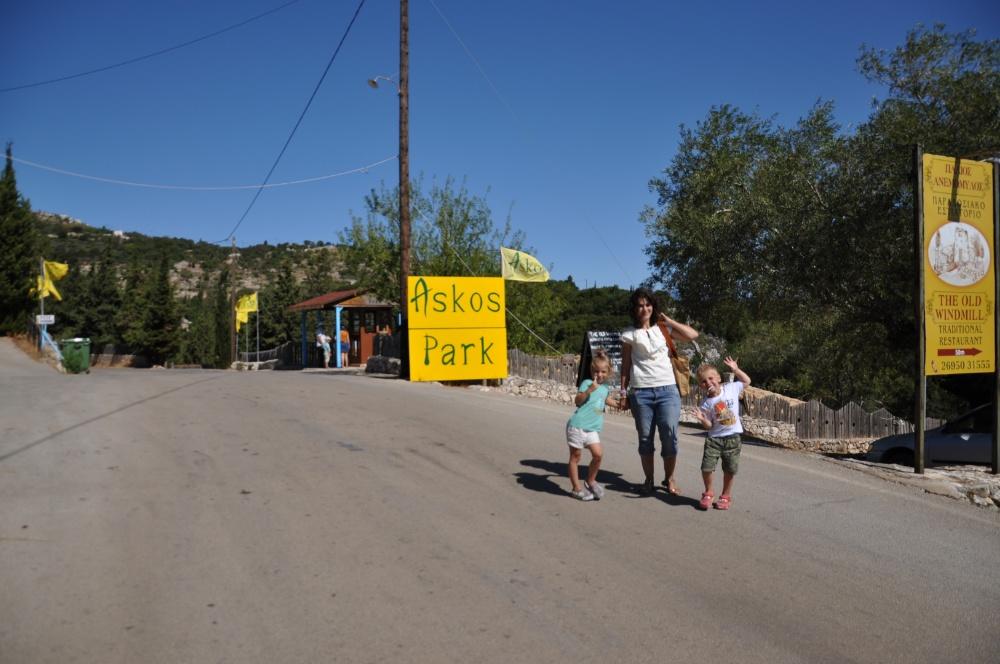 Перед входом в парк Аскос